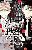 執事たちの沈黙(11) (フラワーコミックス)