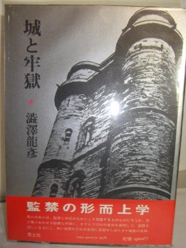 城と牢獄 (1980年)