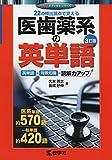 医歯薬系の英単語[3訂版] (赤本メディカルシリーズ)