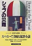 シェフの災難 (ハヤカワ文庫NV)
