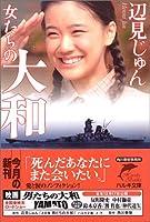 女たちの大和 (ハルキ文庫)