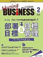 ナーシングビジネス 2020年2月号(第14巻2号)特集:スタッフのやる気を引き出す 部署目標&目標管理パーフェクトガイド