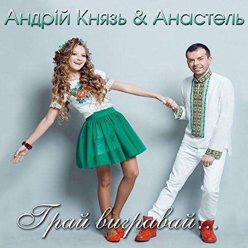 Андрій Князь & Анастель
