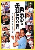 勇気ある母親になりたい―メキシコの幼きシングルマザーの闘い (JULA BOOKSブックレット)