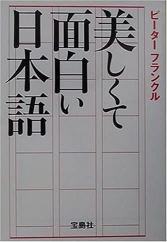 美しくて面白い日本語 (宝島社文庫)