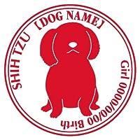 シーズーnewお座り ステッカー Cパターン グッズ 名前 シール デカール 犬 いぬ イヌ シルエット (アクアブルー)