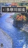水紀行 4 多摩川源流:知られざる都会の川の源流域 (<VHS>)