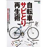 自転車サビとり再生術[雑誌] エイムック