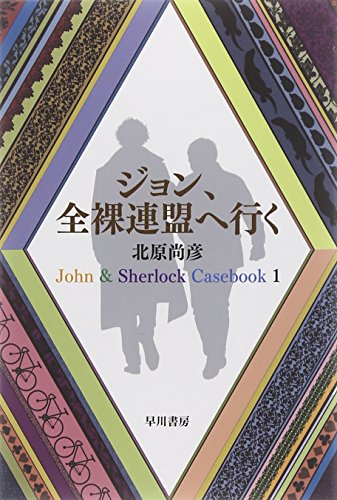ジョン、全裸連盟へ行く: John & Sherlock Casebook 1 (ハヤカワ文庫JA)の詳細を見る