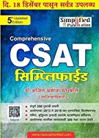 MPSC CSAT Simplified 5th Edition
