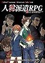 人災派遣RPG 2nd season