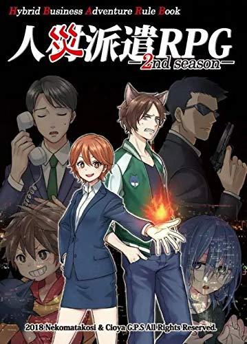 人災派遣RPG 2nd seasonの詳細を見る