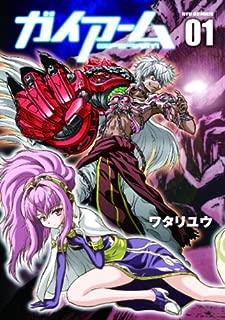 ガイアーム 1 (リュウコミックス)