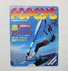 POPEYE ポパイ NO.179 1984年7月25日 SPECIAL SUMMER ISSUE 全開夏休み 旅はボクらの冒険ステージだ オーダーメイドの痛快テクノロジー マガジンハウス