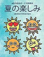 2歳児向けの色ぬり絵本 (夏の楽しみ): この本は40枚のこどもがイライラせずに自信を持って楽しめる太い線で&#1248