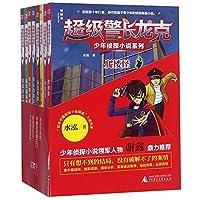 超级警长龙克少年侦探小说系列(套装全8册)