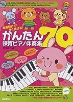 全曲聴けて!すぐ弾ける! かんたん保育ピアノ伴奏集70 CD付き