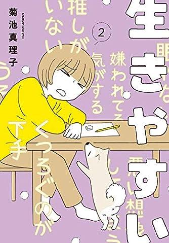 生きやすい 2 (2) (書籍扱いコミックス)