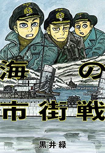 海の市街戦 (書籍扱い楽園コミックス)