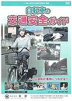 自転車の交通安全ガイド