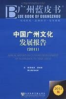 中国广州文化发展报告(2011)