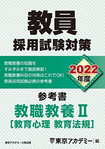 教員採用試験対策 参考書 教職教養II(教育心理・教育法規) 2022年度版 (オープンセサミシリーズ)