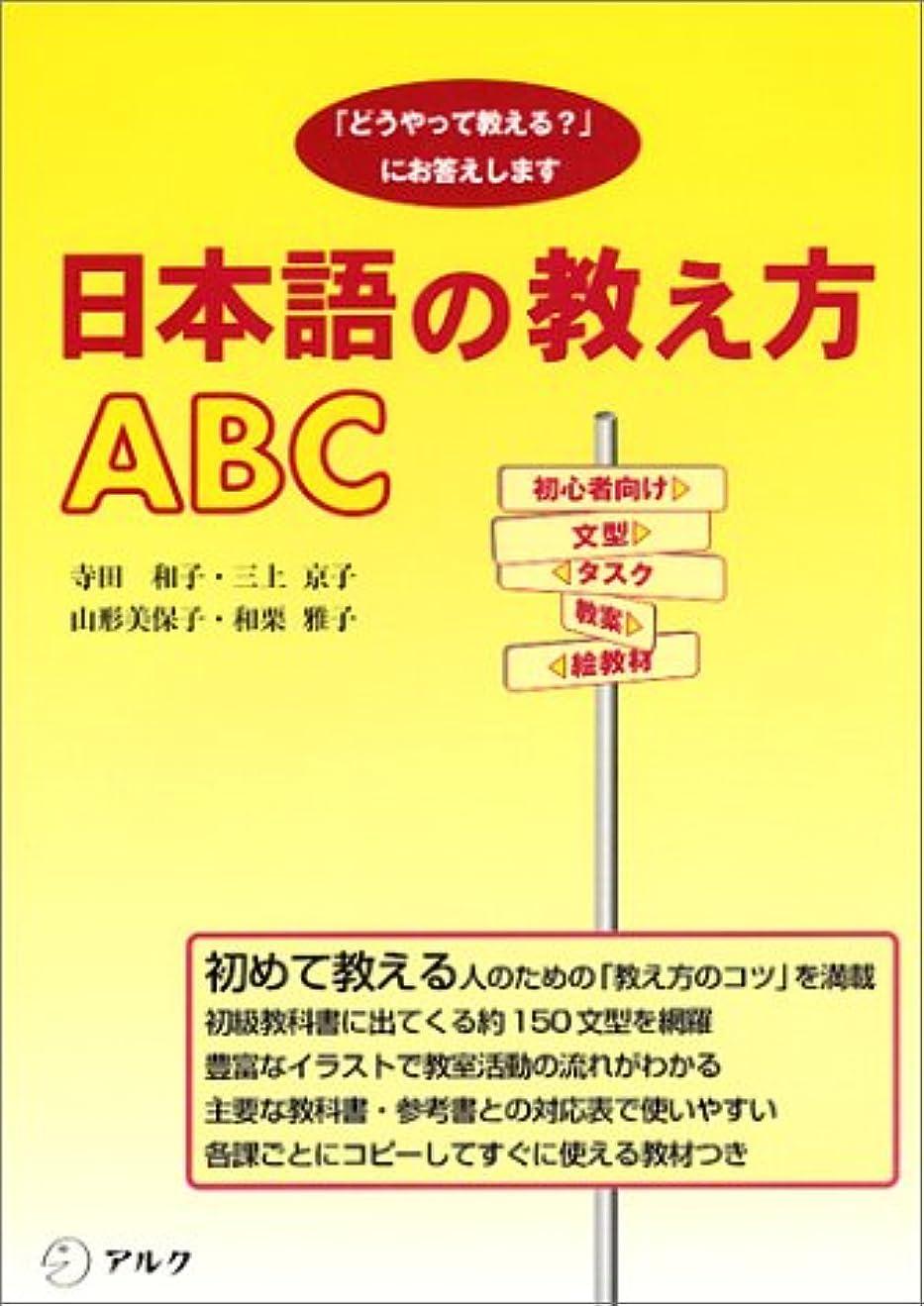 世界進行中船外日本語の教え方ABC―「どうやって教える?」にお答えします
