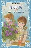 青い天使(7) (講談社青い鳥文庫)
