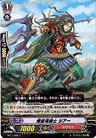 カードファイトヴァンガード 第17弾「煉獄焔舞」BT17/065 煉獄竜騎士 ジアー C