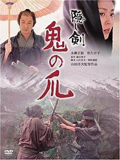 隠し剣 鬼の爪 特別版 [DVD]