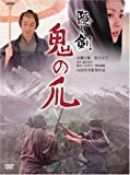 隠し剣 鬼の爪 特別版[DVD]