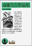 斎藤茂吉歌論集 (岩波文庫 緑 44-3)