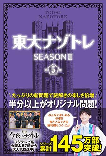 「東大ナゾトレ SEASONII 第5巻」の詳細を見る