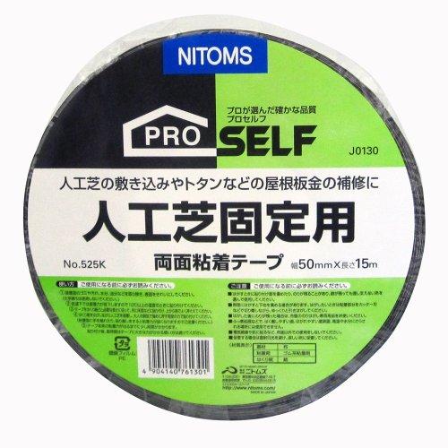 ニトムズ 人工芝固定用両面テープ No.525K 50mm×15m J0130