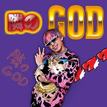 GOD next to