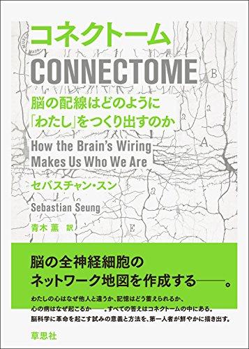 コネクトーム:脳の配線はどのように「わたし」をつくり出すのか