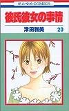 彼氏彼女の事情 (20) (花とゆめCOMICS)