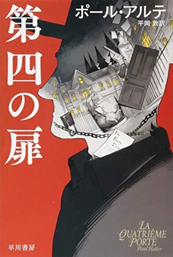 第四の扉 (ハヤカワ・ミステリ文庫)