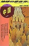 中国〈2001~2002年版〉 (地球の歩き方)