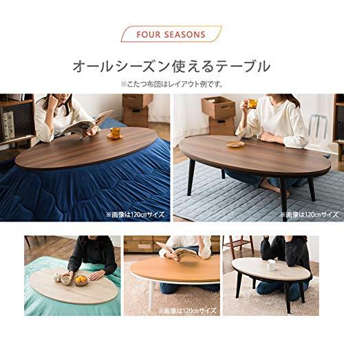 エムールこたつこたつテーブル楕円形90cmヴィンテージ脚取り外し冬冬用あったか防寒暖房クラーラklaara