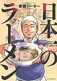 日本一のラーメン (全1巻)
