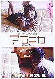 マラニカ-堕ちる女-[DVD]