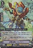 カードファイト!! ヴァンガード V-BT12/022 日華の騎士 ジェフリー RR
