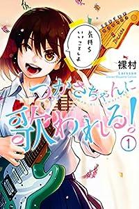 つかさちゃんに歌われる!(1) (マンガボックスコミックス)