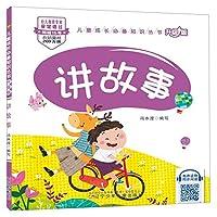 儿童成长必备知识丛书(升级版)-讲故事