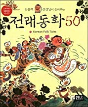 Teacher Kim Yong-taek tells a fairy tale 50 (Korean Edition)