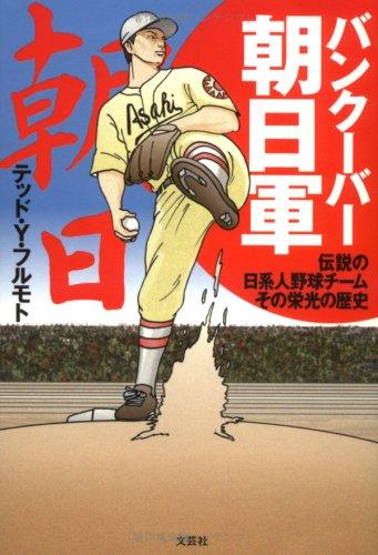 バンクーバー朝日軍 伝説の日系人野球チーム その栄光の歴史