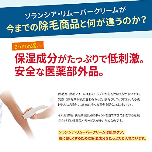 【医薬部外品】ソランシアメンズ薬用リムーバークリーム除毛クリーム250g[Vライン/ボディ用](1本)