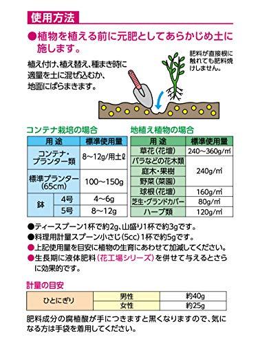 住友化学園芸 マイガーデン 元肥用 1.6kg