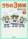 うちの3姉妹 7